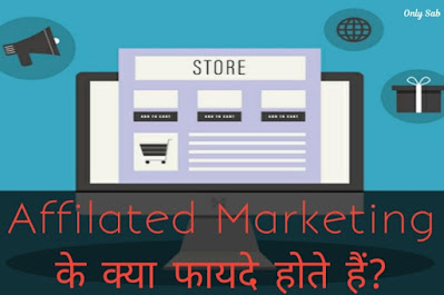 affiliate-marketing-in-hindi
