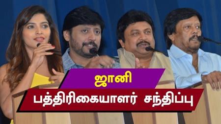 JOHNNY Movie Press Meet | Prashanth | Sanchitaa | Prabhu | Sayaji Shinde