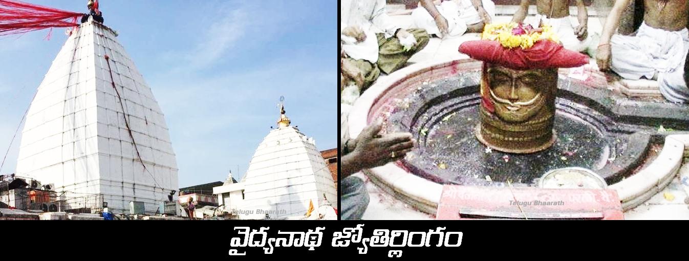 వైద్యనాథ జ్యోతిర్లింగం -  Baba Baidyanath Dham