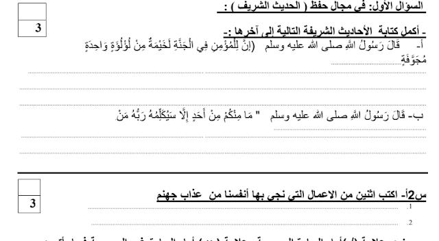 نماذج اختبار قصير اسلامية الصف التاسع