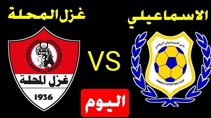 watch matche Ismaily vs Ghazl El Mahalla live stream free