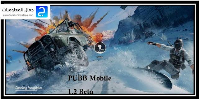 تحميل لعبة PUBB Mobile 1.2 Beta الشهيرة لنظام الأندرويد