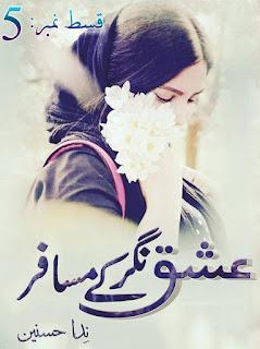 Ishq Nagar Ke Musafir Novel Episode 5 By Nida Hussain Pdf Free Download