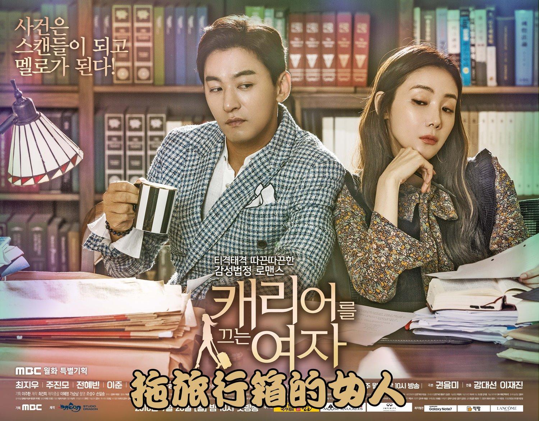 《2016韓劇 拖旅行箱的女人》韓國電視劇 劇情&人物介紹~崔智友、朱鎮模