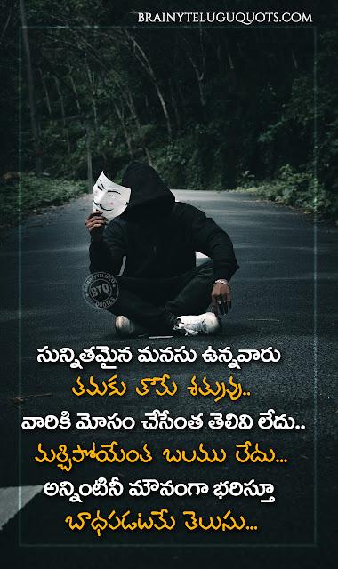 telugu life quotes, inspirational life quotes in telugu, motivational life quotes, true words on life in telugu