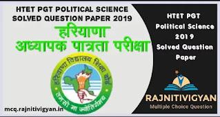 HTET PGT Political Science Solved Question Paper 2019