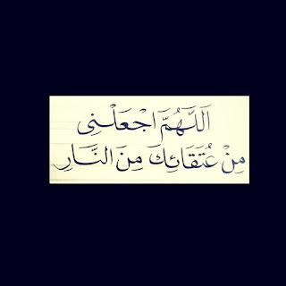 Kelebihan Bulan Ramadan