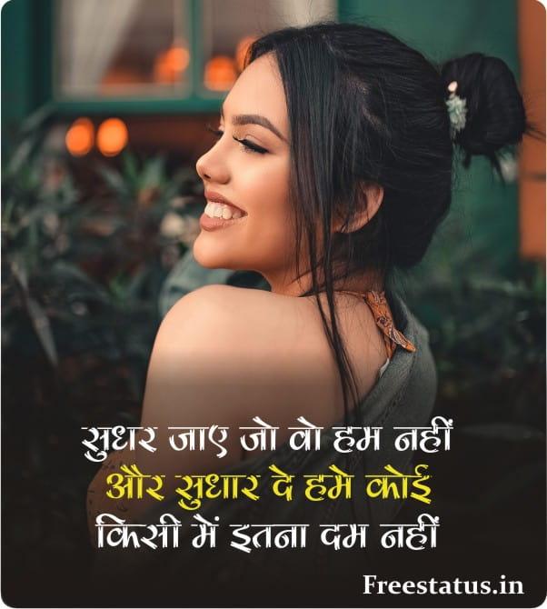 Sudhar-Jaye-Jo-Vo-Ham-Nahi