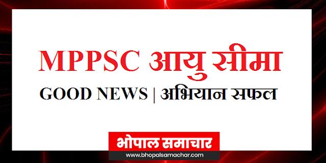 MPPSC GOOD NEWS: आयु सीमा 40 के निर्देश जारी, अभियान सफल | GOV JOB