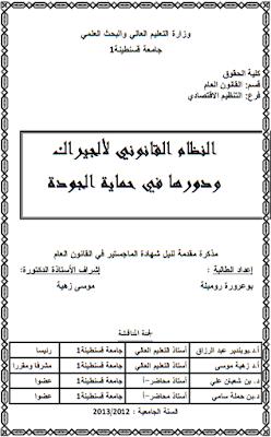 مذكرة ماجستير : النظام القانوني لألجيراك ودورها في حماية الجودة PDF