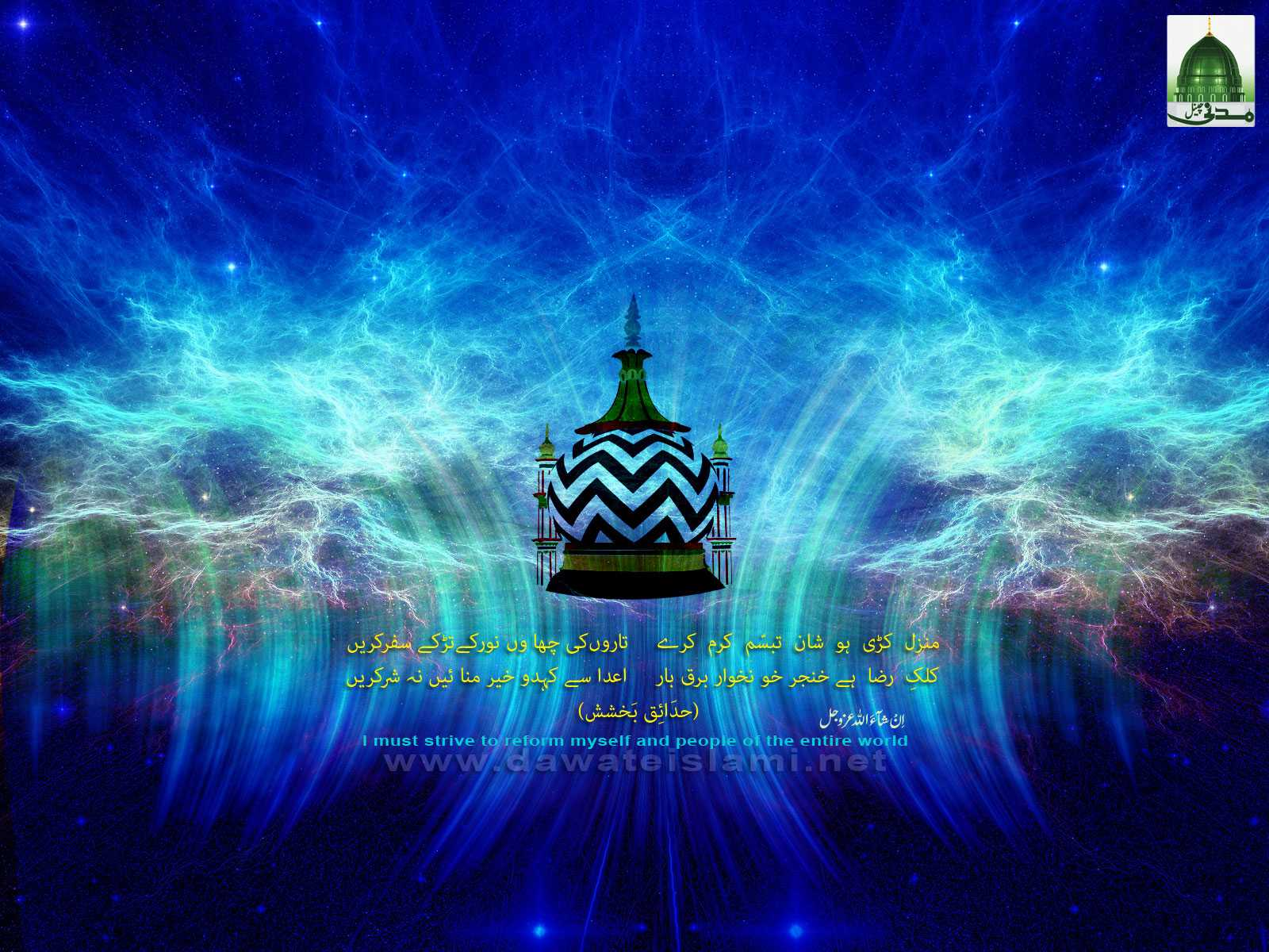 1295374494 alaHazrat wallpapers imam ahmad raza khan barelvi hanafi sunni qadri islamic wallpaper 3.png Beautiful Islamic Wallpapers Download