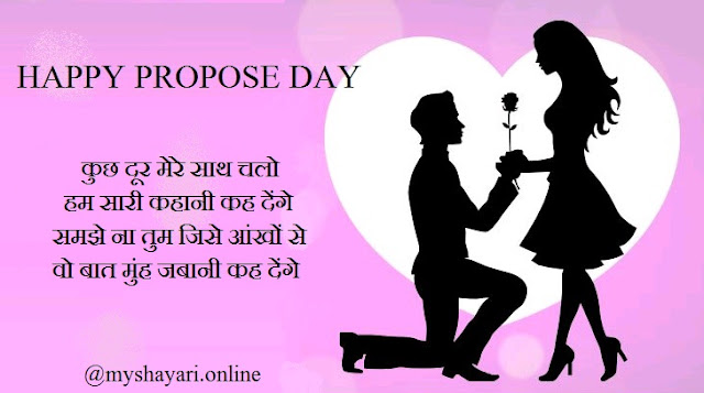 happy propose day shayari in hindi