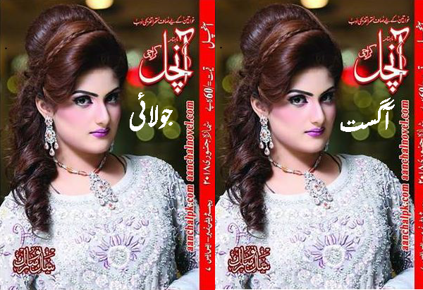 Aanchal Digest July 2019 Pdf | Download Online Free Full