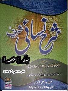 Sharah Nisai Shareef Urdu PDF Islamic Hadith Book Free Download