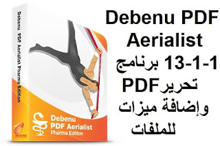 Debenu PDF Aerialist 13-1-1 برنامج تحريرPDF وإضافة ميزات للملفات