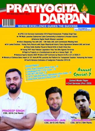 Pratiyogita Darpan October 2020 PDF Download