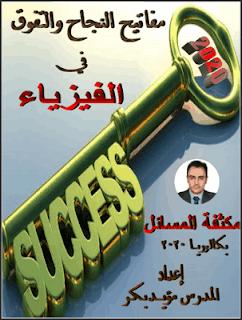 مكثفة مسائل الفيزياء مع الحل بكالوريا سوريا 2020