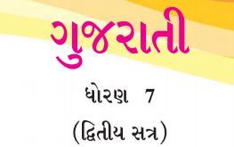 GSSTB Textbook STD 7 Gujarati Semester -2 Gujarati medium PDF | New Syllabus 2020-21 - Download