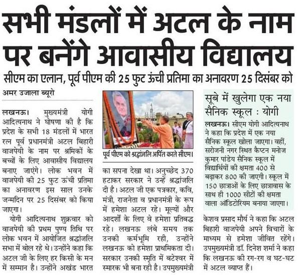 भाजपा की योगी सरकार 25 दिसम्बर को करेगी 25 फुट ऊँची पूर्व पीएम अटल प्रतिमा का अनावरण