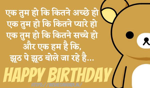 Funny Birthday Wishes In Hindi 2021