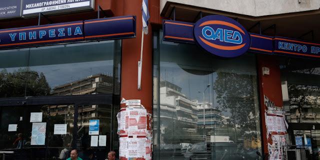 ΟΑΕΔ: Την Πέμπτη ανοίγει η πλατφόρμα για το επίδομα των 400 ευρώ σε μακροχρόνια ανέργου