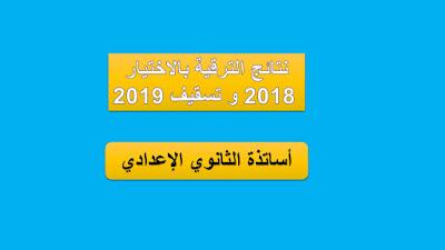 نتائج الترقية بالاختيار 2018 و تسقيف 2019 - أساتذة الثانوي الإعدادي