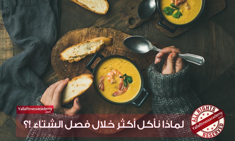 لماذا نأكل أكثر خلال فصل الشتاء !؟