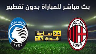 مشاهدة مباراة أتلانتا وميلان بث مباشر بتاريخ 23-05-2021 الدوري الايطالي