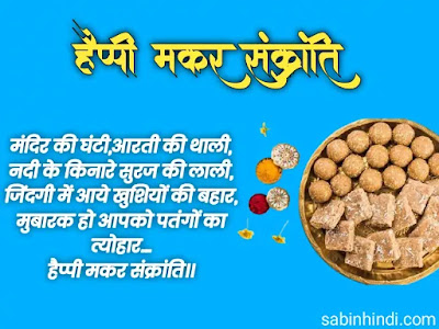 Makar sankranti shayari in hindi
