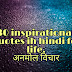 inspirational quotes in hindi about life {2019} अनमोल विचार
