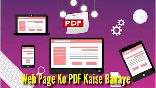 Web Page Ko PDF Kaise Banaye