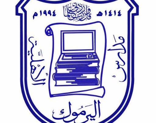 وظائف مدارس اليرموك الاهلية بالرياض براتب 3 ألاف 1442