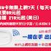 【飛買家合作】最殺價格的國外網路日韓WIFI分享器1日89  日本SIM卡特價7日490