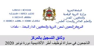 وثائق التسجيل بالمركز الجهوي لجهة الدار البيضاء سطات فوج 2021