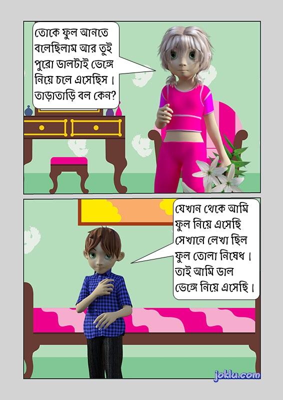 Bring flower Bengali joke