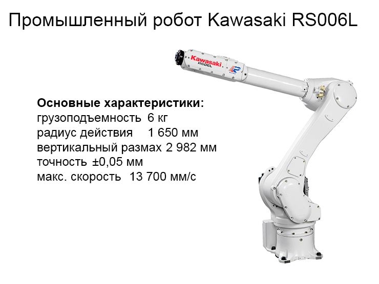 Промышленный робот Kawasaki RS006L