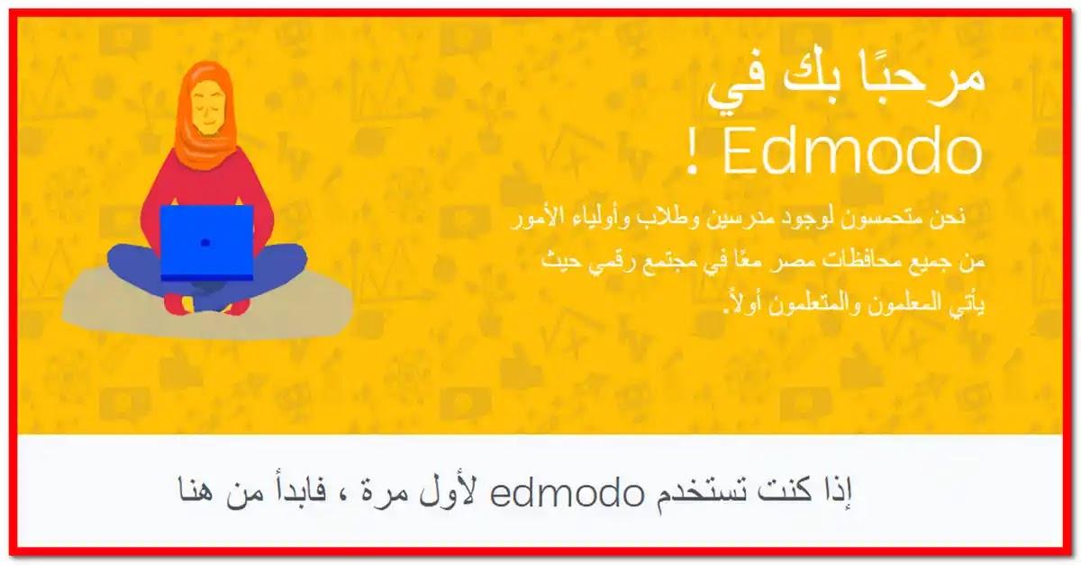 وزارة التربية والتعليم توضح خطوات تسليم البحث ورفعه على المنصة التعليمية edmodo