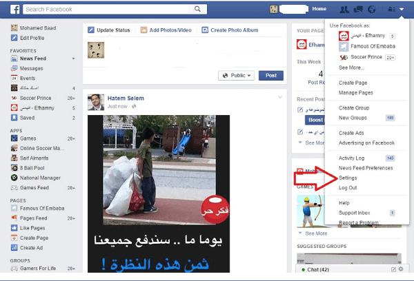 كيفية تأمين حسابك فيسبوك 100% من الاختراق بالصور