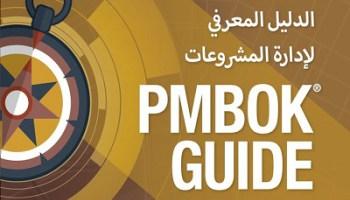 الدليل المعرفي لادارة المشروعات pmp