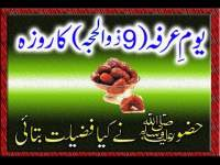 Youm E Arfa/Arafah/Arafat Day/9wi Zil hajj Ka Roza Aur Uski Fazilat Hadees Sharif Ki Roshani Mein Pukhta Hawalo Ke Sath