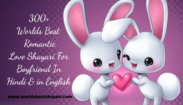 300+ Worlds Best Romantic Love Shayari For Boyfriend In Hindi & in English