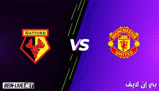 مشاهدة مباراة مانشستر يونايتد وواتفورد بث مباشر اليوم 09-01-2021 في كأس الاتحاد الأنجليزية