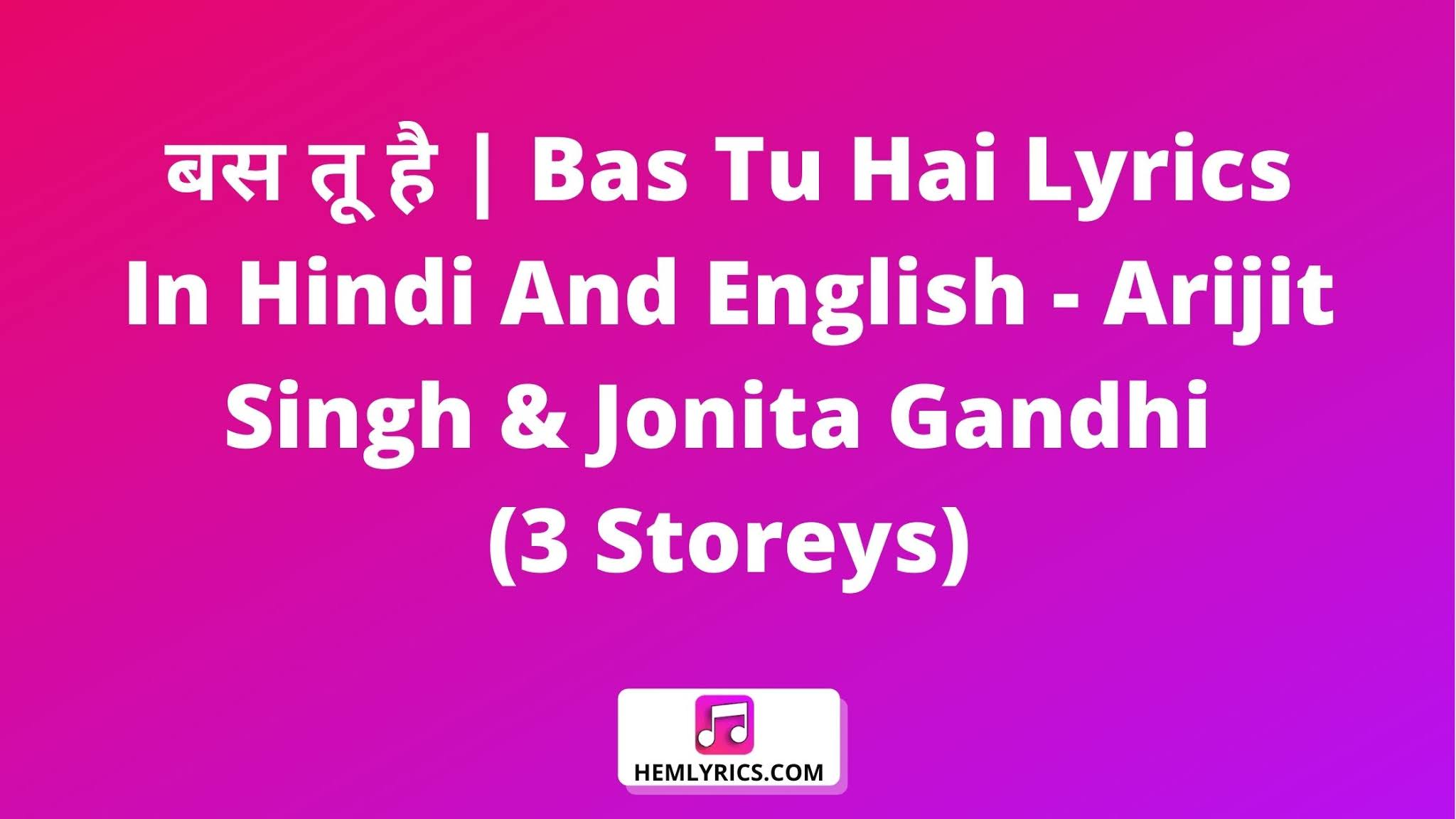 बस तू है | Bas Tu Hai Lyrics In Hindi And English - Arijit Singh & Jonita Gandhi (3 Storeys)