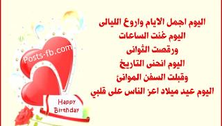 بوستات عيد ميلاد 2019 تهنئة عيد ميلاد سعيد مصراوى الشامل