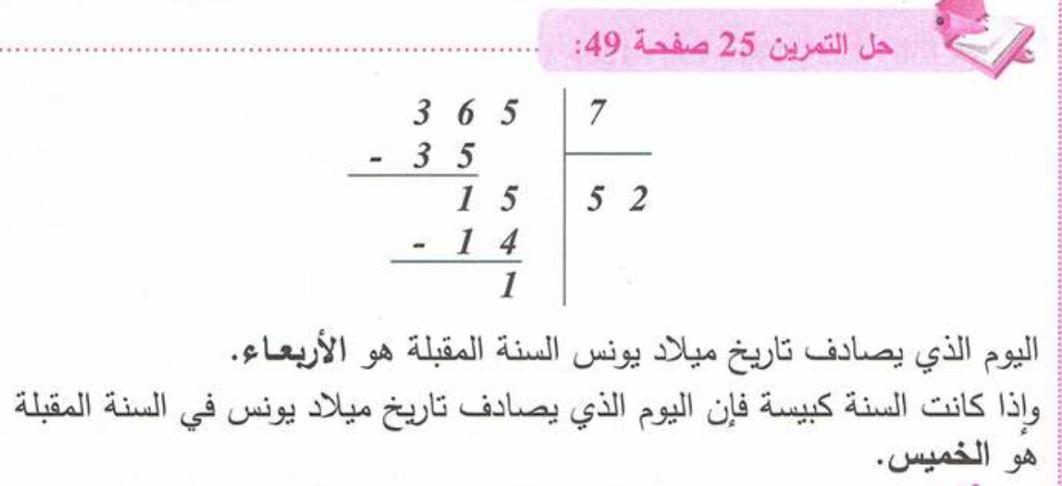 حل تمرين 25 صفحة 49 رياضيات للسنة الأولى متوسط الجيل الثاني