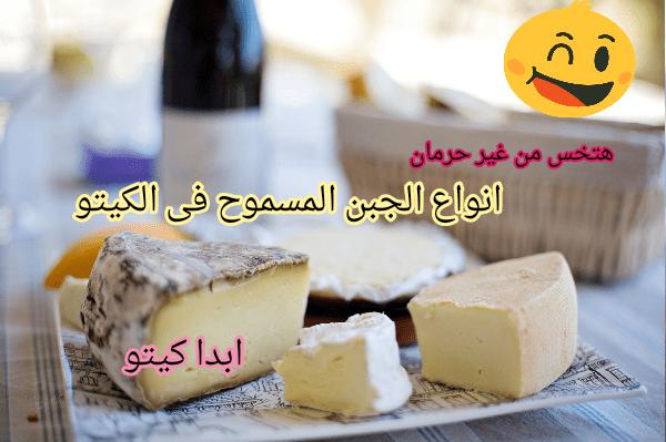 الجبن المسموح في الكيتو