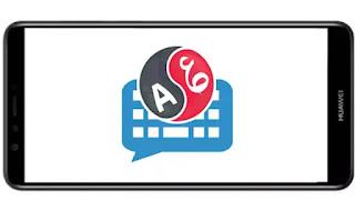 تنزيل كيبورد زخرفة+ترجمة Transboard pro mod مهكر مدفوع بدون اعلانات بأخر اصدار للاندرويد من ميديا فاير.