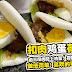 简易做 扣肉鸡蛋荷叶包,卤三层肉配上鸡蛋,荷叶包真好吃!喜欢的可以试一下!