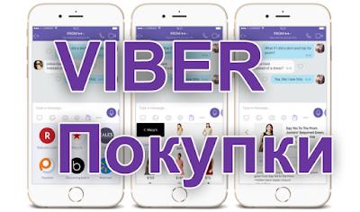 Viber запустил покупки в мобильном приложении