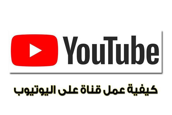 كيفية عمل قناة على اليوتيوب